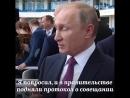 Путин сказал что не при делах в пенсионной реформе Но как обычно проболтался