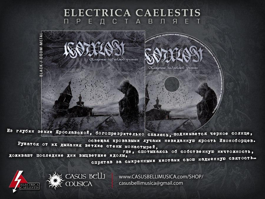 Вышел дебютный альбом ICONOCLAST - Обличение загробной утопии (2013)