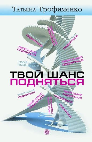 Встреча c Татьяной Трофименко. Обложка книги
