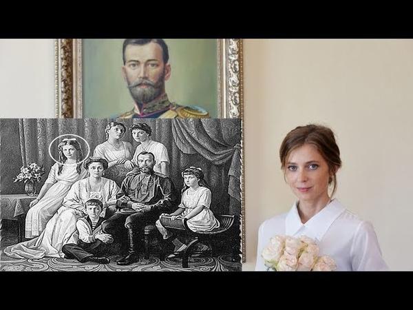 Выяснилось что Поклонская потомок Николая 2
