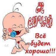 не скучай))