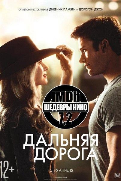 Дaльняя дорога (2015)