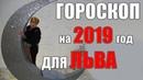 ПЛАН -ГОРОСКОП НА 2019 ГОД ДЛЯ ЗНАКА РАК ( ДЕНЬГИ, ОТПУСК, РИСУНОК ГОДА)