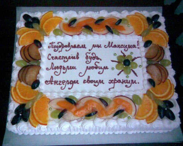 Поздравление на торте с юбилеем