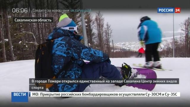 Новости на Россия 24 • В сахалинском Томари открылся центр зимних видов спорта