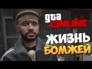 TheBrainDit GTA ONLINE - МЫ СТАЛИ БОМЖАМИ! ВЫЖИТЬ 1 ДЕНЬ! 367