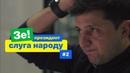 Як українців розводять на виборах Зе Президент Слуга Народу 2