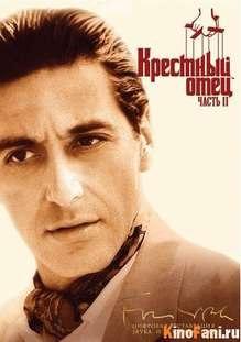 Смотреть Крестный отец 2 / The Godfather: Part II онлайн