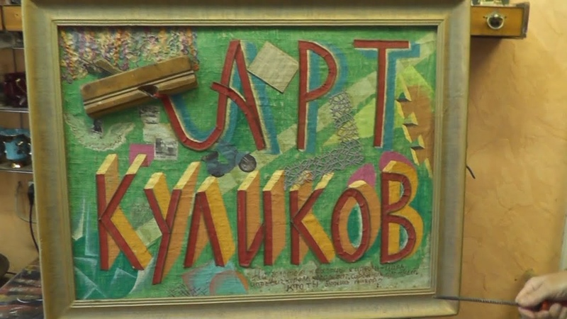Художник, реставратор, музыкант. Алексей Павлович Куликов.
