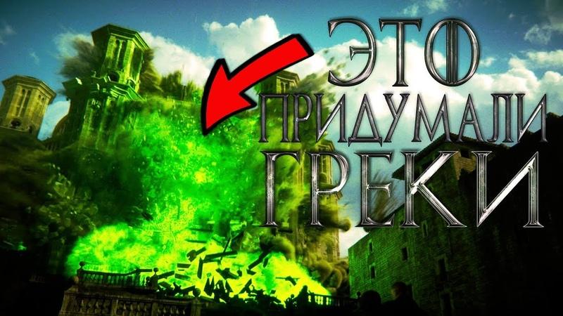 Дикий Огонь - это Греческий Огонь! И прочие Исторические События в Игре Престолов