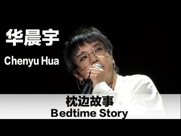(ENG SUB) Bedtime Story by Chenyu Hua - 华晨宇纯情呢喃《枕边故事》