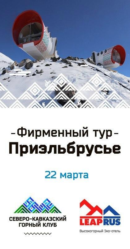Афиша Пятигорск Фирменный тур в LeapRus 3912