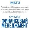 """Кафедра """"Финансовый менеджмент"""" """"МАТИ""""- РГТУ"""