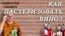 КАК пастеризовать ВИНО ? / Домашнее виноделие / Самогон Саныч