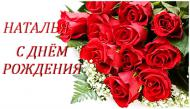Наталья, всегда улыбайтесь! Пускай день рождения ваш Несет только радость и счастье, И ваши улыбки – для нас.  Прекраснее сказочной розы Вы будьте всегда, как сейчас, Навеки забудьте про слезы! Все будет прекрасно у вас!