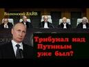 Трибунал над Путиным уже был?