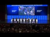 Московский экономический форум, 03.04.2018