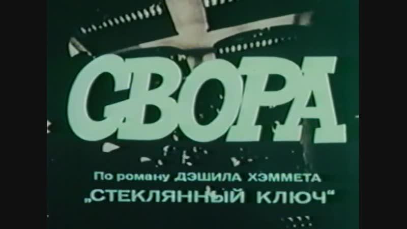 ◄Свора(1985)реж.Арво Круусемент