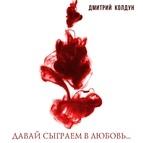 Дмитрий Колдун альбом Давай сыграем в любовь