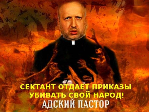 Картинки по запросу Тучинов кровавый пастор