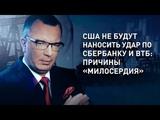 Кавминводы инвестиции в разрушение (см. с 2230) (Царьград ТВ. 15.02.2019)