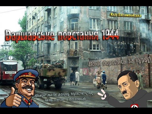 Варшавське повстання 1944 - заборонене в Україні відео, як і vk