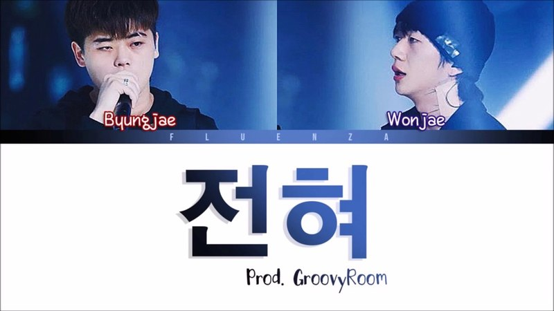 이병재 (VINXEN) - '전혀 (Feat.우원재)' (Prod. GroovyRoom) 가사 Lyrics