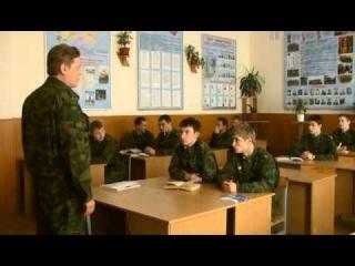 Кремлевские курсанты 66 серия, Русский сериал (комедия, мелодрамма). Хороший российский сериал.