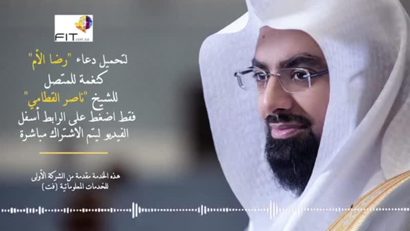 دعاء رضا الأم نغمة للمتصل بصوت الشيخ ناصر القطامي
