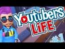 ЮТУБЕР ШКОЛЬНИК ● YOUTUBERS LIFE 1