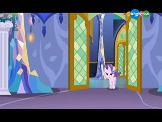 Мой маленький пони (6 Сезон, 6 Серия) WebRip