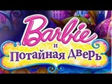 Барби и потайная дверь - трейлер