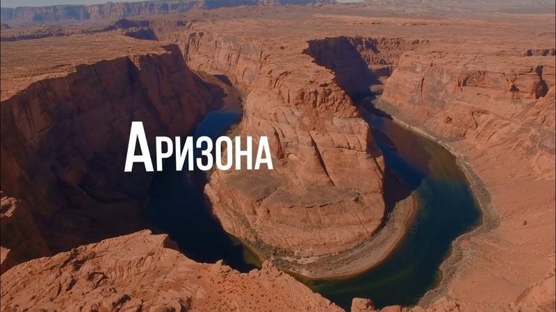 Америка Большое путешествие серия 14 Аризона