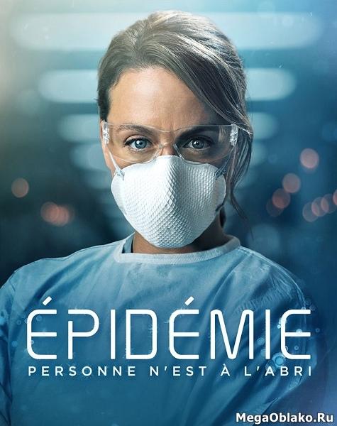 Эпидемия / Хроника эпидемии (1 сезон: 1-10 серии из 10) / Épidémie / 2020 / WEB-DLRip
