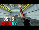 Играю в CS 1.6 на сборке CSGO V2