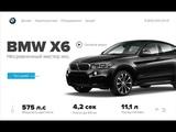 Adobe XD - Делаю главную для BMW X6