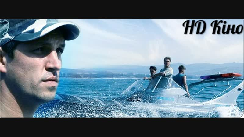 Морський патруль 4 серія (2008) Full HD