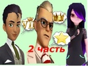 Леди Баг и Супер Кот - Какие песни звучат в головах у персонажей 2 часть