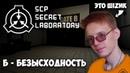 Приколы, смешные моменты в SCP Secret Laboratory