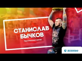 Бычков Станислав. Персональный тренер фитнес-центра