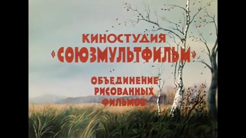 Раз горох два горох Советские мультфильмы