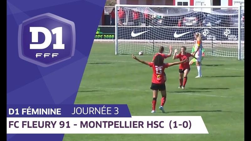 J3 FC Fleury 91 - Montpellier HSC (1-0) D1 féminine