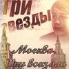 "Сериал ""Три звезды""| Москва.Три вокзала | Дельта"