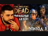 СЛОМАННЫЕ ИГРУШКИ THE WALKING DEAD ► Эпизод 3 Сезон 4 ► The Walking Dead