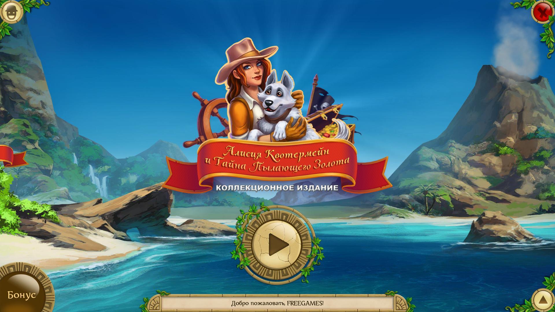 Алисия Квотермейн 3 и Тайна Пылающего Золота. Коллекционное издание | Alicia Quatermain 3 and Mystery of the Flaming Gold CE (Rus)
