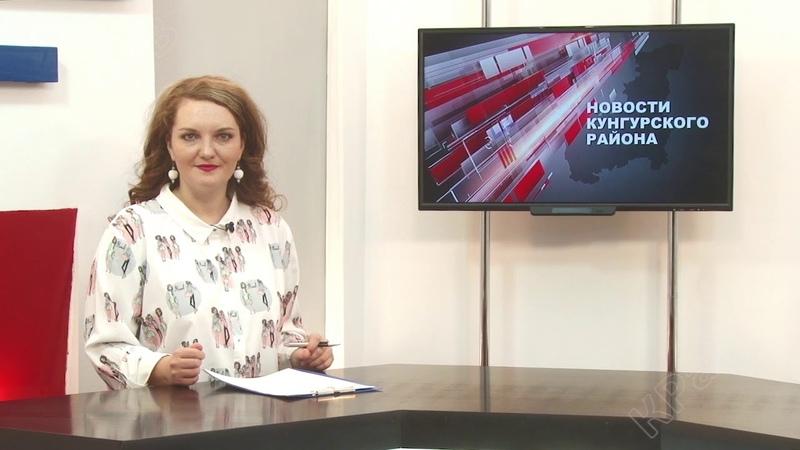 КРайТВ 21 02 2019 Кунгурское районное информационное агентство
