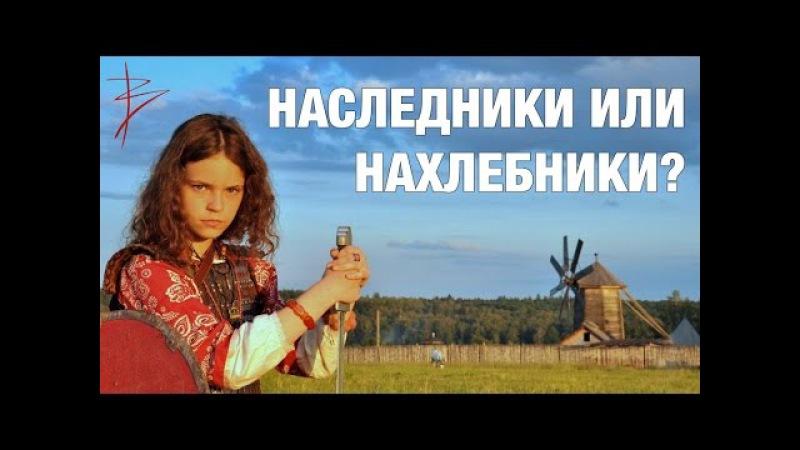 Наши дети НАСЛЕДНИКИ или НАХЛЕБНИКИ Правильное воспитание Семейные традиции славян В Сундаков