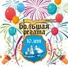 """Официальная группа конкурса """"Большая Регата"""""""