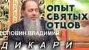 Дикари Головин Владимир Опыт Духоносных Старцев