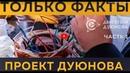 НОВЫЕ ТЕХНОЛОГИИ Моторы Дуюнова факты и суть проекта ⁄ 1 ЧАСТЬ